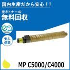 ショッピングリサイクル imagio C4000/C5000 Y