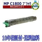 ショッピングリサイクル imagio MP C1800  BK
