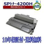 ショッピングリサイクル IPSiO SPトナー4200H