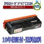 ショッピングリサイクル IPSiOトナーマゼンダタイプC310H