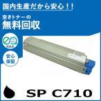 ショッピングリサイクル IPSiOトナーブラックタイプC710
