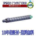 ショッピングリサイクル IPSiOトナーブラックタイプC810