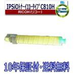 ショッピングリサイクル IPSiOトナーイエロータイプC810H