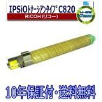 ショッピングリサイクル IPSiOトナーシアンタイプC820