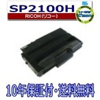 ショッピングリサイクル SP2100H