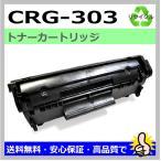 ショッピングcanon キャノン CRG-303 リサイクルトナー カートリッジ303 LBP3000 対応