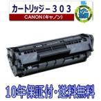 ショッピングcanon CRG-303 キャノン リサイクルトナー カートリッジ303 LBP3000 対応