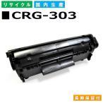 ショッピングcanon CRG-303 カートリッジ303 LBP3000 対応 キャノン リサイクルトナー