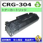 ショッピングcanon キャノン CRG-304 リサイクルトナー カートリッジ304 SateraMF4150/4130 他対応