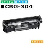 ショッピングCanon CRG-304 カートリッジ304 SateraMF4150/4130 他対応 キャノン リサイクルトナー