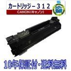 ショッピングCanon CRG-312 キャノン リサイクルトナー カートリッジ312 LBP3100 対応