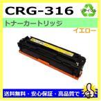 ショッピングCanon キャノン CRG-316 Y イエロー リサイクルトナー カートリッジ316イエロー LBP5050/5050N 対応