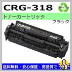 ショッピングCanon キャノン CRG-318 BK ブラック リサイクルトナー カートリッジ318ブラック LBP7200C/7200CN/7600C 対応