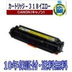 ショッピングcanon CRG-318 Y イエロー キャノン リサイクルトナー カートリッジ318イエロー  CANON LBP7200C/7200CN/7600C 対応
