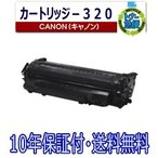 ショッピングCanon CRG-320 キャノン リサイクルトナー カートリッジ320 SateraMF6780dw 対応