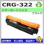 ショッピングCanon キャノン CRG-322 BK ブラック リサイクルトナー カートリッジ322ブラック LBP9600C/9500C 他対応
