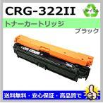 ショッピングCanon キャノン CRG-322II BK ブラック リサイクルトナー カートリッジ322II ブラック LBP9600C/9500C 他対応