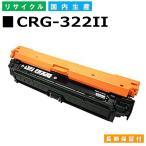 ショッピングカートリッジ CRG-322II BK ブラック カートリッジ322II ブラック LBP9600C/9500C 他対応 キャノン リサイクルトナー