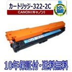 ショッピングCanon CRG-322II C シアン キャノン リサイクルトナー カートリッジ322II シアン LBP9600C/9500C 他対応