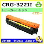 ショッピングCanon キャノン CRG-322II Y イエロー リサイクルトナー カートリッジ322IIイエロー LBP9600C/9500C 他対応