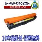ショッピングCanon CRG-322II Y イエロー キャノン リサイクルトナー カートリッジ322IIイエロー LBP9600C/9500C 他対応