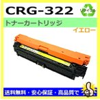 ショッピングCanon キャノン CRG-322 Y イエロー リサイクルトナー カートリッジ322イエロー LBP9600C/9500C 他対応