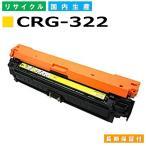 ショッピングCanon CRG-322 Y イエローー カートリッジ322イエロー LBP9600C/9500C 他対応 キャノン リサイクルトナー