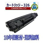 ショッピングCanon CRG-326 キャノン リサイクルトナー カートリッジ326 LBP-6200 対応