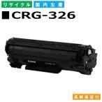 ショッピングCanon CRG-326 カートリッジ326 LBP-6200 対応 キャノン リサイクルトナー