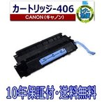 ショッピングCanon CRG-406 キャノン リサイクルトナー カートリッジ406 ミニコピアDPC960/990 対応