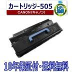 ショッピングcanon CRG-505 キャノン リサイクルトナー カートリッジ505 SateraMF7110/7140 他対応