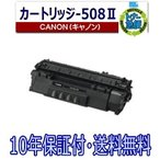 ショッピングII CRG-508II 大容量 キャノン リサイクルトナー カートリッジ508II LBP3300 対応
