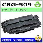 ショッピングリサイクル キャノン CRG-509R リサイクルトナー カートリッジ509R LBP-3500/3900 他対応