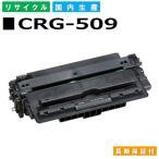 ショッピングカートリッジ CRG-509R カートリッジ509R LBP-3500/3900 他対応 キャノン リサイクルトナー