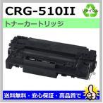 キャノン CRG-510II 大容量 リサイクルトナー カートリッジ510II LBP3410 対応