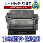 CRG-510II 大容量 キャノン リサイクルトナー カートリッジ510II LBP3410 対応
