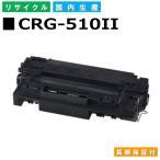 CRG-510II 大容量 カートリッジ510II LBP3410 対応 キャノン リサイクルトナー