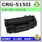 ショッピングリサイクル キャノン CRG-515II 大容量 リサイクルトナー カートリッジ515II LPB3310 対応