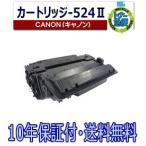 CRG-524II キャノン リサイクルトナー カートリッジ524II LBP6700/6710 I 対応