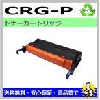 キャノン CRG-P リサイクルトナー IR1500F/1600