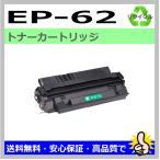 ショッピングCanon キャノン EP-62 リサイクルトナー LBP840/850 他対応