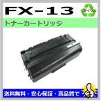 ショッピングcanon キャノン FX-13 リサイクルトナー CANOFAXL4800 対応