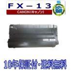 ショッピングcanon FX-13 キャノン リサイクルトナー CANOFAXL4800 対応