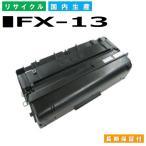 ショッピングcanon FX-13 CANOFAXL4800 対応 キャノン リサイクルトナー