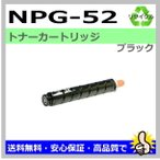 ショッピングcanon キャノン NPG-52 BK ブラック リサイクルトナー iR-ADV C2020/iR-ADV C2020F 他対応