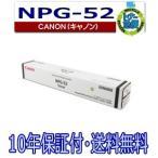 NPG-52 BK ブラック キャノン リサイクルトナー iR-ADV C2020/iR-ADV C2020F 他対応