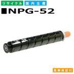 ショッピングcanon NPG-52 BK ブラック iR-ADV C2020/iR-ADV C2020F 他対応 キャノン リサイクルトナー