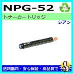 ショッピングcanon キャノン NPG-52 C シアン リサイクルトナー iR-ADV C2020/iR-ADV C2020F 他対応