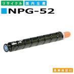 ショッピングcanon NPG-52 C シアン iR-ADV C2020/iR-ADV C2020F 他対応 キャノン リサイクルトナー