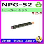 ショッピングcanon キャノン NPG-52 M マゼンダ リサイクルトナー iR-ADV C2020/iR-ADV C2020F 他対応
